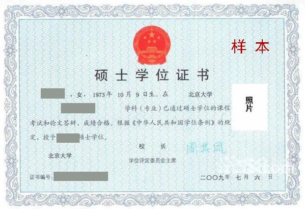 北京大学在职研究生证书样本