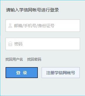 2016年北京大学在职研究生报名入口