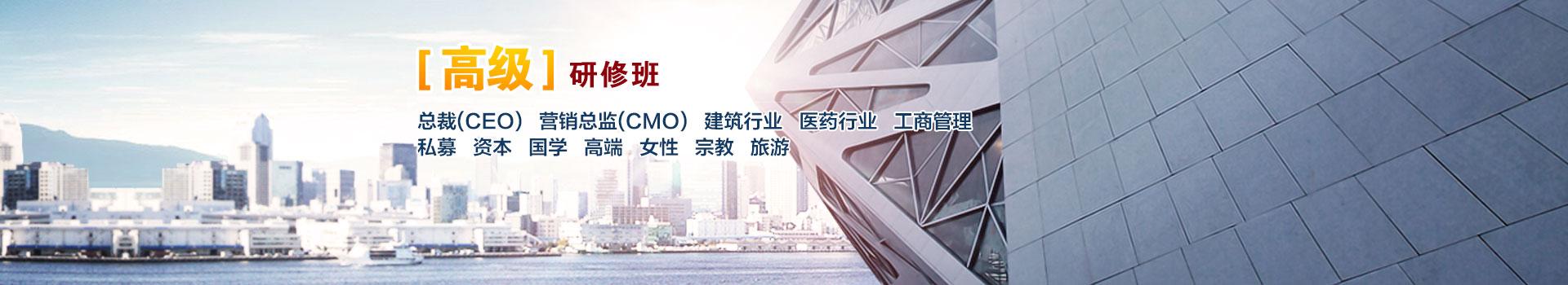 北京大学高级研修班的招生优势