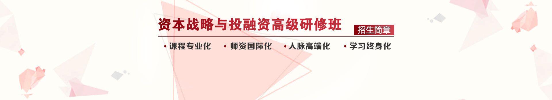 北京大学资本战略与投融资总裁高级研修班招生简章