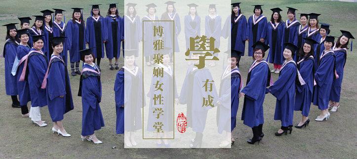 北京大学博雅聚娴女性毕业