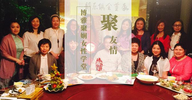 北京大学博雅聚娴女性学堂聚友情
