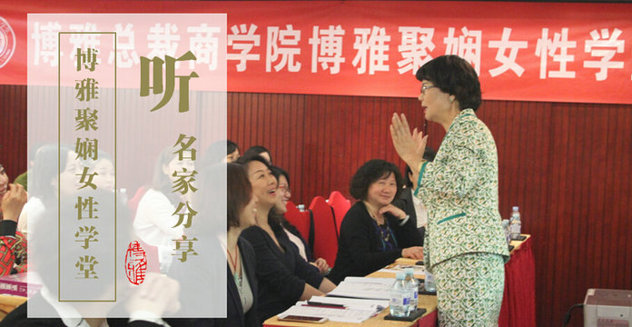 北京大学博雅聚娴女性学堂听名家分享