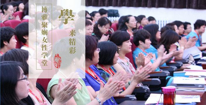 北京大学博雅聚娴女性学堂风采