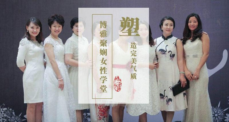 北京大学博雅聚娴女性学堂朔造完美气质