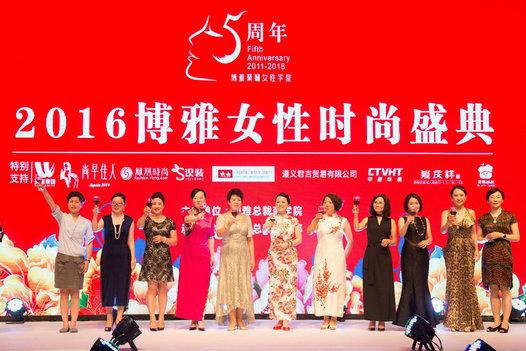 北京大学博雅女性时尚盛典