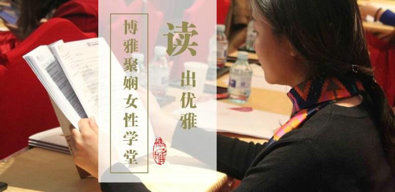 北京大学博雅聚娴女性学堂读出优雅