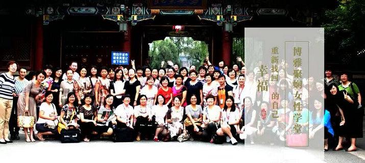 北京大学博雅聚娴女性学堂优秀学员合集