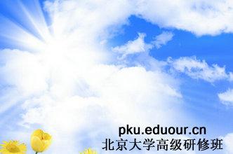 北京大学史学名家讲堂高级研修班开课通知