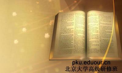 北京大学管理哲学与企业文化董事长高级研修班能有什么用