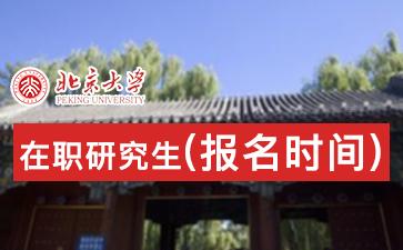 2018年北京大学高级研修班报名时间