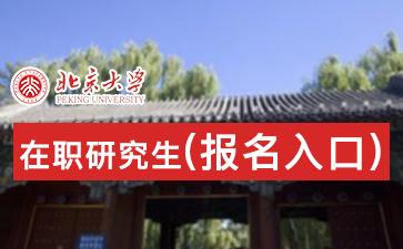 2018年北京大学高级研修班报名入口