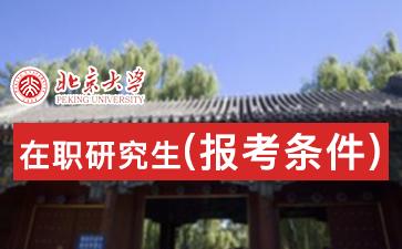 2018年北京大学高级研修班报考条件