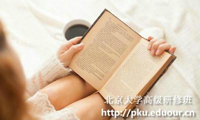 北京大学总裁班是什么