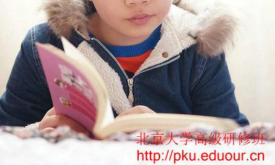 北京大学研修班与北大在职研究生的区别