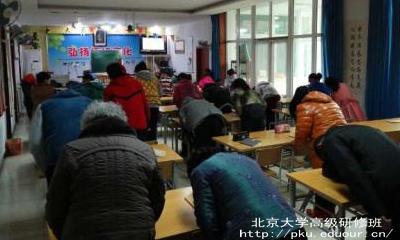 北京大学高级研修班好找工作吗?