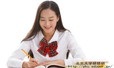 北京大学研修班上课方式怎样选择?