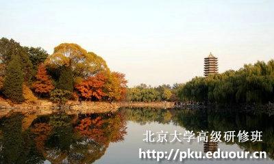 北京大学总裁班优势有哪些