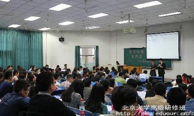 北京大学高级研修班需要参加考试吗?