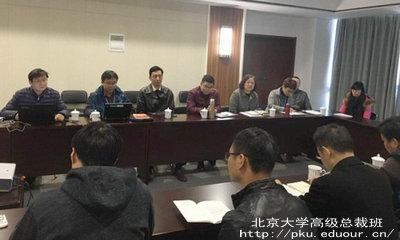 北京大学高级总裁研修班入学难吗