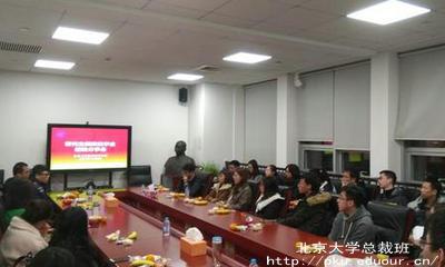 北京大学总裁班需要有哪些注意事项?