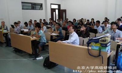 北京大学高级研修班是否值得报考?