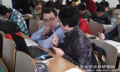 北京大学总裁研修班学费贵吗?