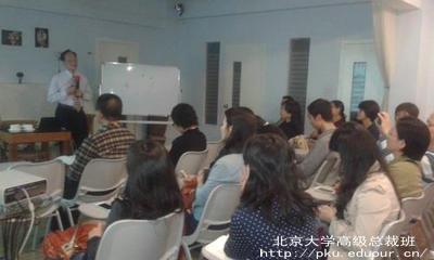 北京大学高级总裁班有什么作用?