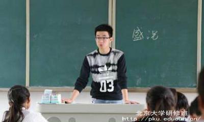 北京大学研修班费用多少?