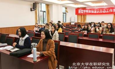 北京大学在职研究生值得报考吗?