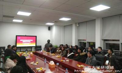 北京大学研修班什么时候报名?