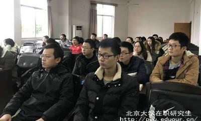 北京大学在职研究生好申请学位吗?
