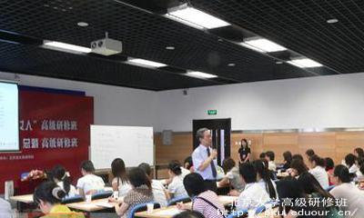 北京大学高级研修班是属于什么学历?
