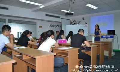 北京大学高级研修班还在招生吗?