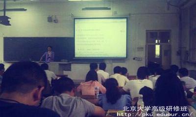 北京大学高级研修班怎么样?