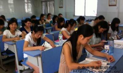北京大学在职硕士靠谱吗?