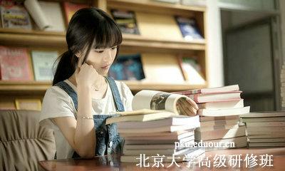 北京大学高级研修班考试科目有哪些?